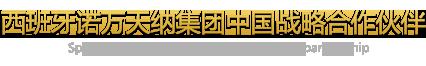 西班牙诺万天纳集团中国战略合作伙伴